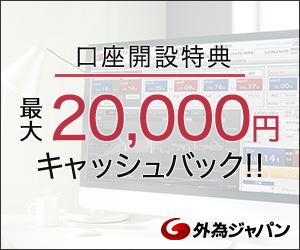 外為ジャパンは1000通貨取引が全通貨で可能!