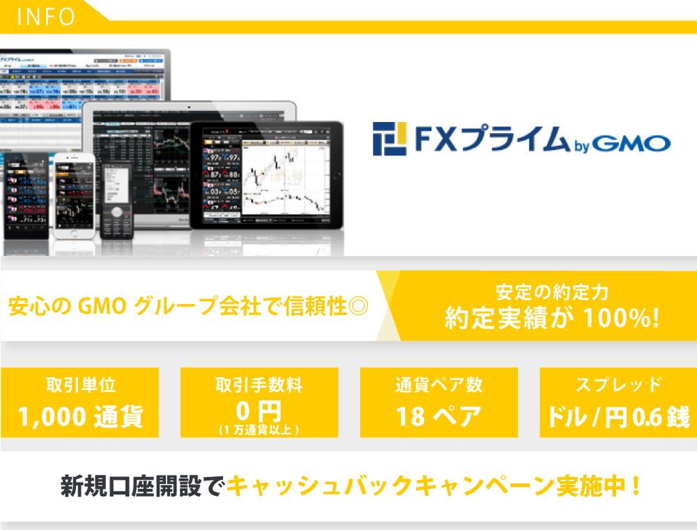 「FXプライムbyGMO 選べる外貨」の気になる特徴やスペック情報